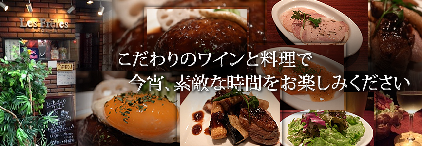 東京都大田区大森北のカジュアルフレンチレストラン|レ・フレール